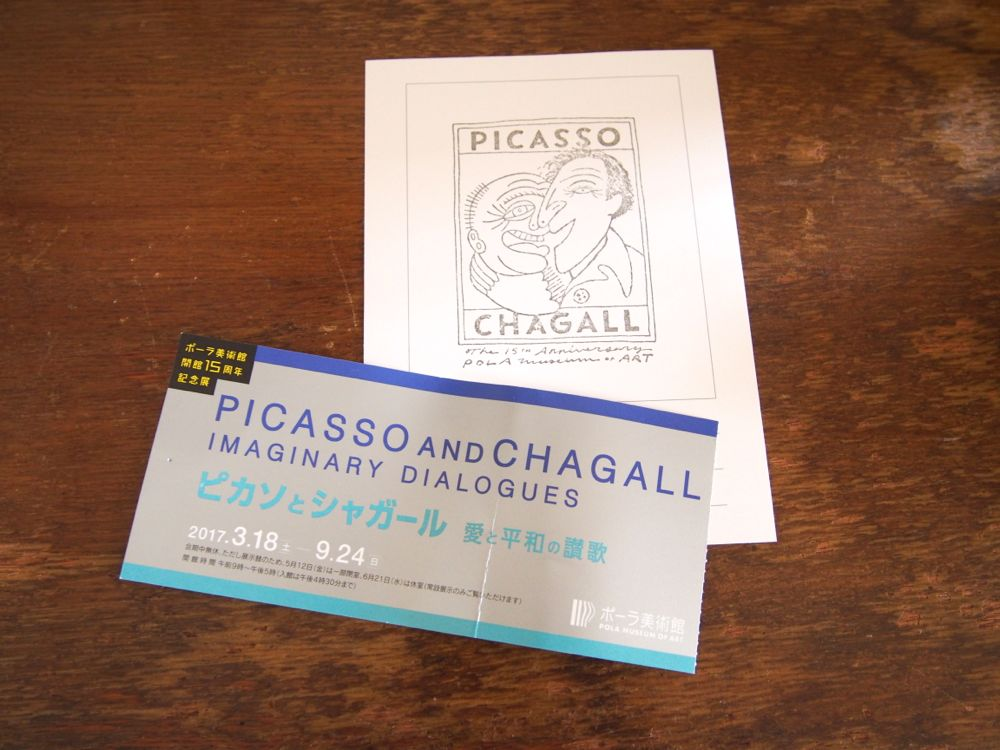 ピカソとシャガール