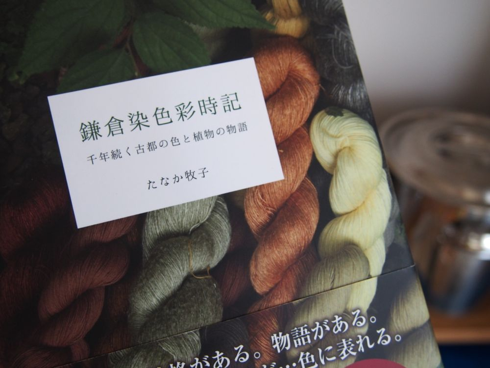 鎌倉染色彩時記