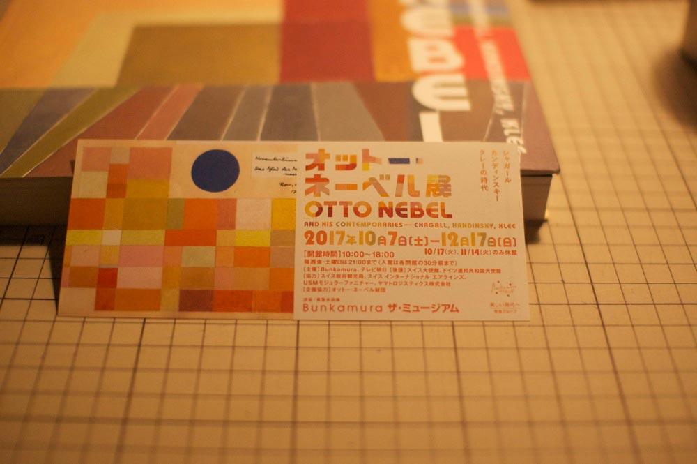 オットーネーベル展 Bunkamuraザ・ミュージアム