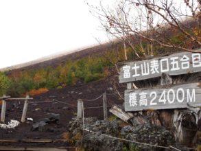 富士山紅葉