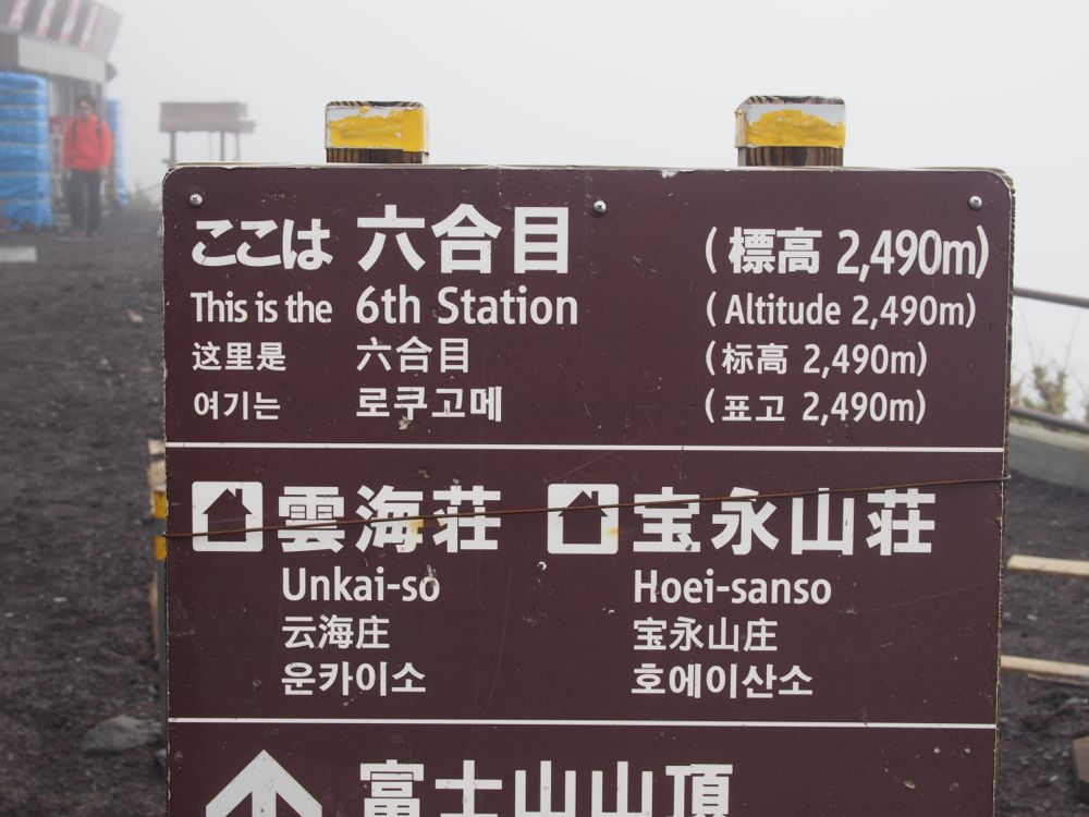 富士山6合目紅葉