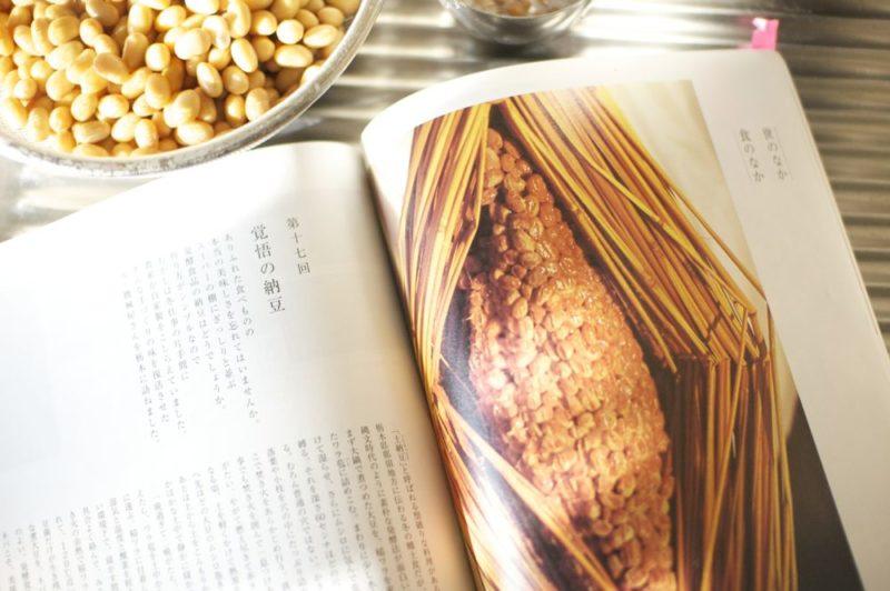 覚悟の納豆