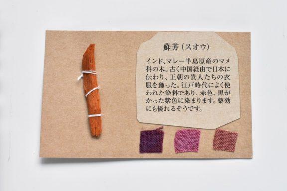 植物カード:蘇芳