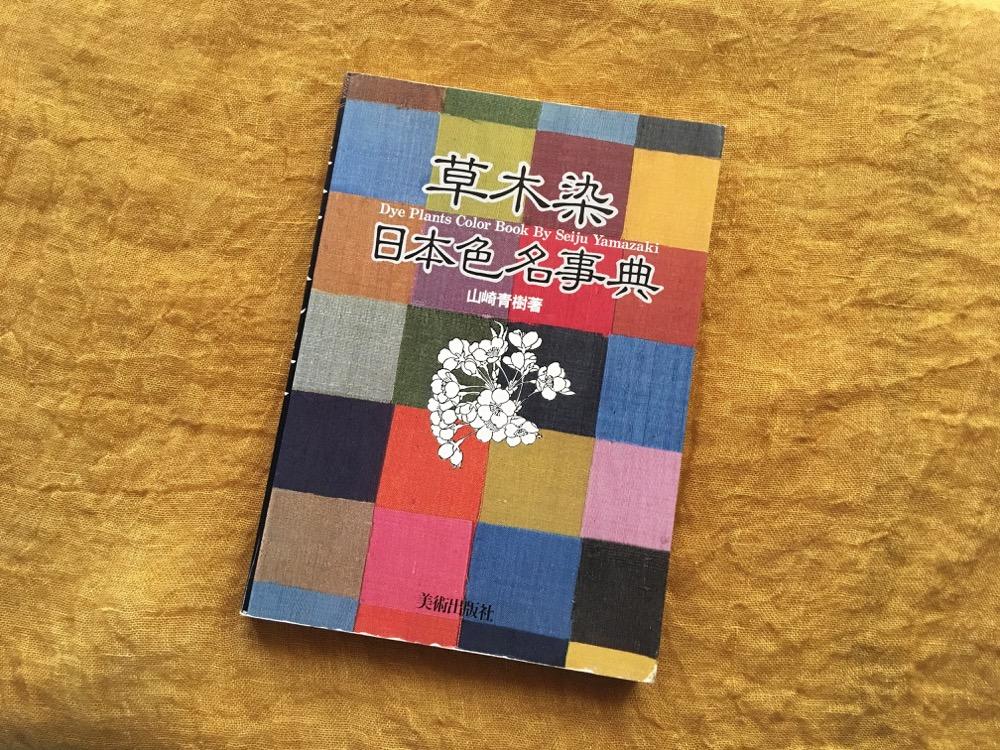 草木染日本色名辞典